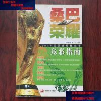 【二手旧书9成新】桑巴荣耀:2014巴西世界杯观赛竞彩指南 胡敏娟、姜山 著 中国?
