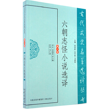 六朝志怪小说选译(古代文史名著选译丛书)