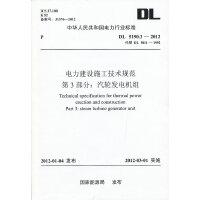 DL5190.3―2012 电力建设施工技术规范 第3部分:汽轮发电机组(代替DL5011―1992)