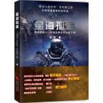 星海孤魂-中国科幻界领军人物郑军科幻系列强强来袭