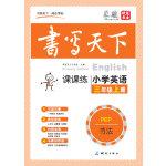 米骏书法字帖 小学英语三年级上册(PEP)