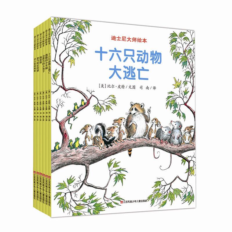 迪士尼大师绘本系列(6册套装) 迪士尼动画大师、凯迪克奖得主的传世经典,幽默风趣又饱含教益的桥梁书。耕林童书馆。