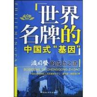 【RTZ】世界名牌的中国式基因:波司登的成功之道 中国社会科学院人力资源研究中心波司登课题组 中国社会科学出版社 97
