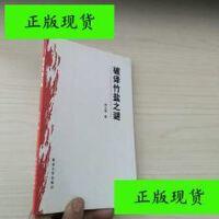 【二手旧书9成新】破译竹盐之谜 /姜贵吉 著 延边大学出版社