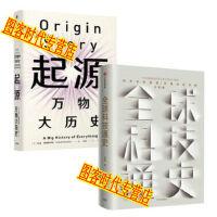 全两册 全球科技通史:硅谷投资人吴军博士2019重磅作品 起源:万物大历史