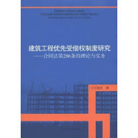 建筑工程优先受偿权制度研究:合同法第286条的理论与实务