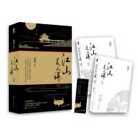 江山美人谋.典藏版 (共两册)(气势磅礴堪比《九州・海上牧云记》,谋略无双不啻《琅琊榜》)