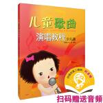 儿童歌曲演唱教程 少儿版 (扫码听音乐)