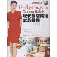 现代酒店英语实务教程 世界图书出版公司