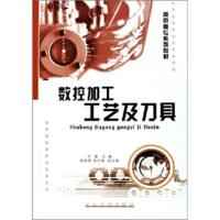 【旧书二手书9成新】 高职高专系列教材:数控加工工艺及刀具 9787562435914 重庆大学出版社