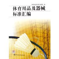 【RTZ】体育用品及器械标准汇编 中国标准出版社第六编辑室 中国标准 9787506643887