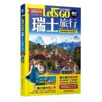 瑞士旅行 Let's Go(第3版)瑞士旅游畅销书 旅游地图 国外自助旅游指南 欧洲自由行旅游全攻略 导游书 旅游书籍