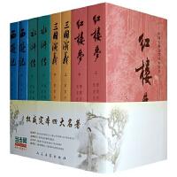 权威定本四大名著: 红楼梦 三国演义 水浒传 西游记 全8册 人民文学出版社