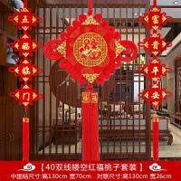 过年装饰挂件 中国结挂件 大号福字对联客厅背景墙镇宅乔迁新年喜字家居壁挂饰