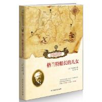 【二手旧书8成新】格兰特船长的儿女 [法]凡尔纳 凯茜译 9787531736776 北方文艺出版社
