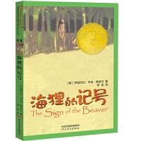 海狸的记号――启发精选纽伯瑞大奖少年小说