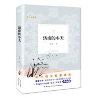 济南的冬天(教育部新编初中语文教材拓展阅读书系)