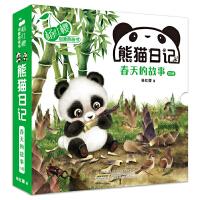 杨红樱启蒙图画书熊猫日记 第一辑:春天的故事(套装共10册)