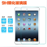 苹果ipad24 5 6 air1.2钢化膜mini1.2.3.4迷你高清膜防刮保护贴膜