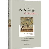 经典译文系列・沙乡年鉴(一部生态环境保护的经典之作。)