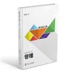 管理(陈春花文集 第二集 商业评论2 企业管理 组织管理、激活个人价值)