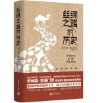 丝绸之路的历史