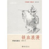【旧书二手书9成新】铁血浪漫――中世纪骑士 倪世光 9787301165362 北京大学出版社