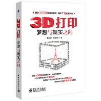 3D打印:梦想与现实之间