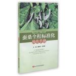 蚕桑全程标准化操作手册