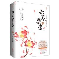 六花禁爱・完美典藏版(全二册)