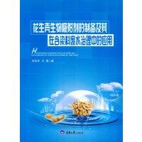 花生壳生物吸附剂的制备及其在含染料废水治理中的应用