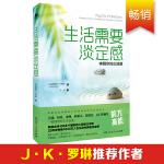 生活需要淡定感(风靡全球100多个国家的心灵修行手册,《哈利・波特》作者J.K.罗琳 重点推荐)