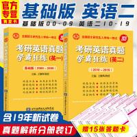 王继辉考研英语刷真题 2020考研英语二真题学霸狂练基础版+学霸二(2000-2019)适用于考研英语二20年真题赠答