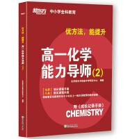 2019优方法能提升 高一化学能力导师(2)附成长记录手册 K12元素周期表离子反应 中小学全科教育