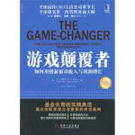 【正版二手书旧书9成新左右】游戏颠覆者 如何用创新驱动收入和利润增长(珍藏版) [美] A.G.雷富礼(A.G.Laf