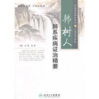 【二手旧书8成新】韩树人肺系疾病证治精要 朱佳,谈欧 9787117197717 人民卫生出版社