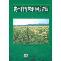 贵州自育烤烟种质资源
