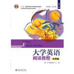 大学英语阅读教程(第二版)(实用篇)