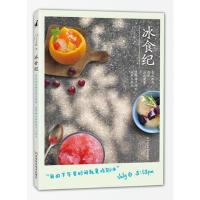【二手书九成新】 冰食纪:台式冰品遇见法式果酱,蓝带甜点师的纯手工冰点 于美瑞 9787534963087