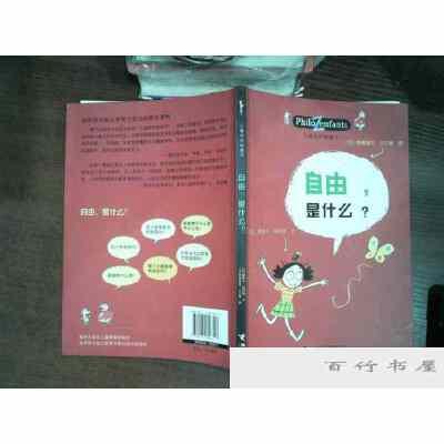 [二手书旧书9成新y]自由,是什么? /[法]柏尼菲 著;谢逢蓓 译;[法]让贝娜 绘 接力出版社