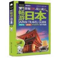 畅游日本旅游书籍第2版 日本旅游攻略大全 自由行攻略交通路线美食介绍购物指南行程规划 日本自助游攻略畅销书