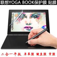 联想YOGA BOOK保护膜10.1英寸YB-X90F/X91平板笔记本电脑高清贴膜 全套膜 【共四张】