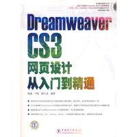 Dreamweaver CS 3网页设计从入门到精通 9787508361314