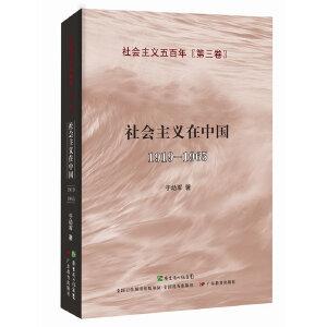 社会主义五百年丛书:第三卷 社会主义在中国(1919-1965)