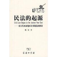 民法的起源――对古代西亚地区民事规范的解读 魏琼 著 商务印书馆