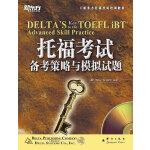 托福考试备考策略与模拟试题(附MP3)(托福考试权威备考指导书!)--新东方大愚英语学习丛书