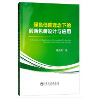 绿色低碳理念下的创新包装设计与应用