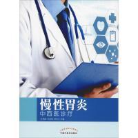 慢性胃炎中西医诊疗 中国中医药出版社