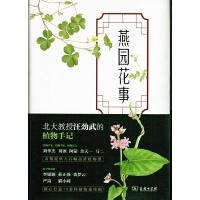 燕园花事――一位植物学家眼中的北大 商务印书馆