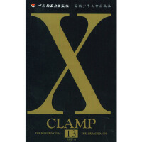 风靡全球的CLAMP超人气巨著:X(13-18)(全六册) 日本CLAMP,杨柳 中国轻工业出版社
